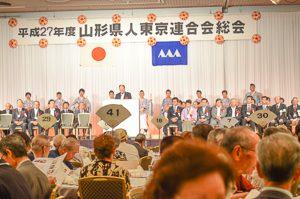 県人会総会