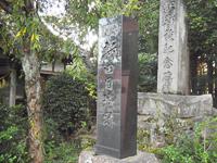 新田目城跡