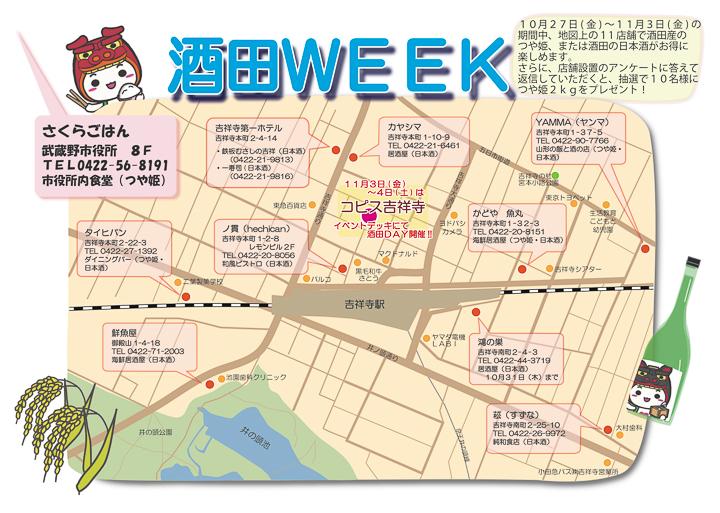 酒田WEEK最終-2