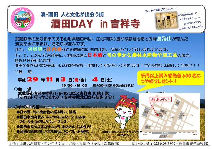 酒田DAY最終-3